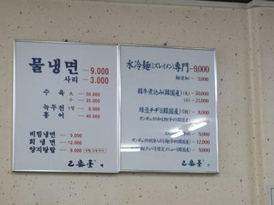 120814韓国010