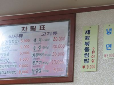 120814韓国018