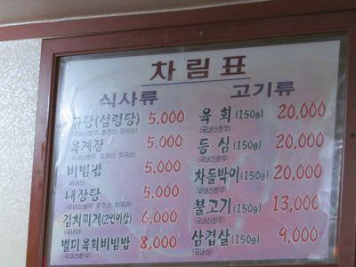 120814韓国017