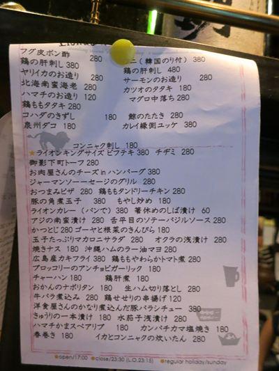 120818一喜鶏→ライオン堂016