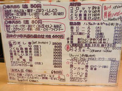 121103大阪城公園練習会→満ぞく屋005