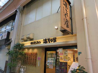 121103大阪城公園練習会→満ぞく屋003