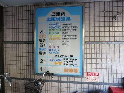 121103大阪城公園練習会→満ぞく屋002