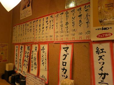 121103大阪城公園練習会→満ぞく屋006