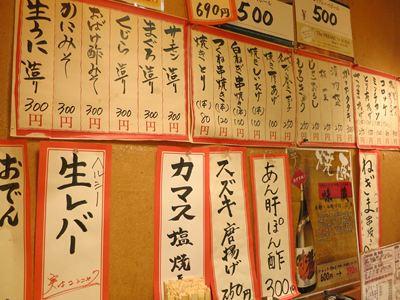 121103大阪城公園練習会→満ぞく屋007
