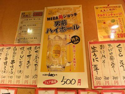 121103大阪城公園練習会→満ぞく屋017
