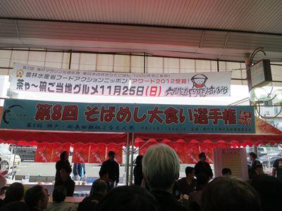 121104神戸ガーデンフェスタ→そばめし大食い大会010