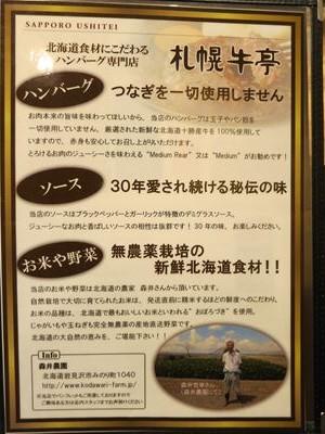 121110札幌牛亭003