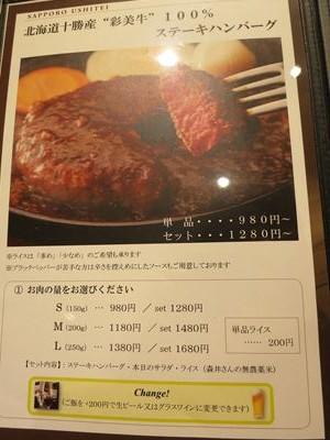 121110札幌牛亭001