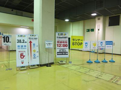 121124神戸マラソンEXPO&前夜祭001
