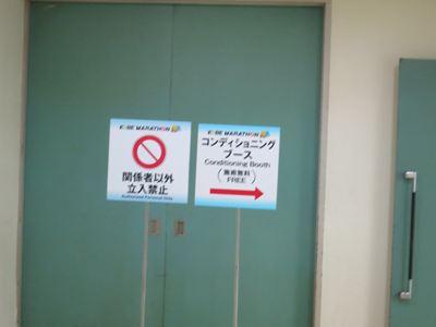 121124神戸マラソンEXPO&前夜祭003
