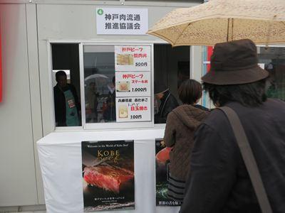 121124神戸マラソンEXPO&前夜祭004
