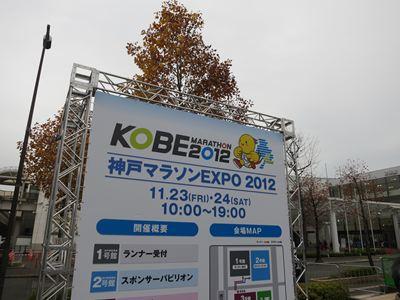 121124神戸マラソンEXPO&前夜祭000