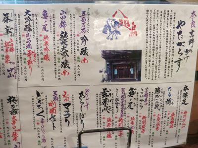 121208奈良マラソン前夜006