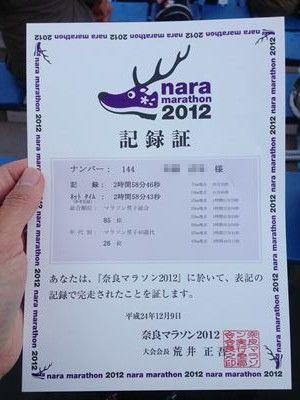 121209神戸マラソン001