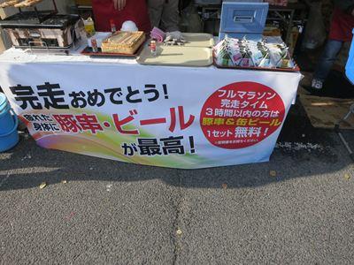 121209アフター奈良マラソン003