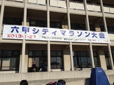 130127六甲シティマラソン001