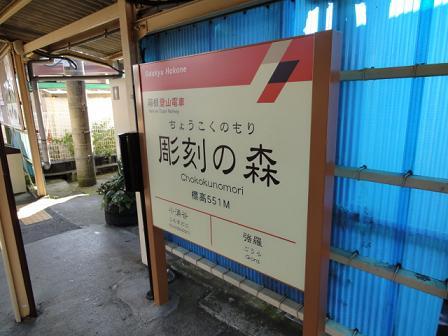 箱根2日目5
