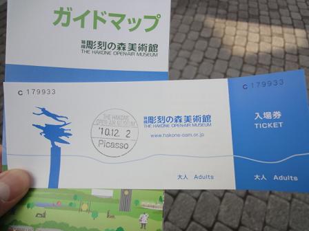 箱根2日目8