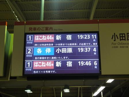 箱根2日目28