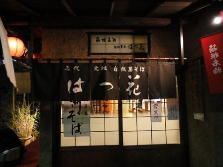 箱根2日目25