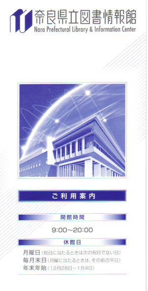 図書情報館パンフ