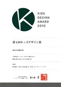 キッズデザイン表彰状_WEB