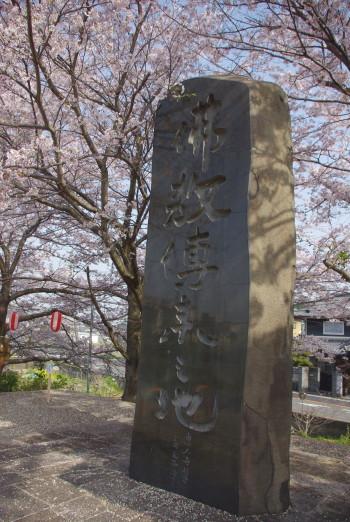 金屋仏教伝来地石碑