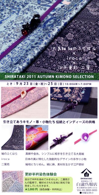 shirataki_2011_autumn_kimono_selecction.jpg