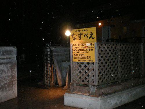2010_0328AA.jpg