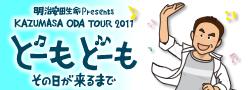 2011tour_new.jpg