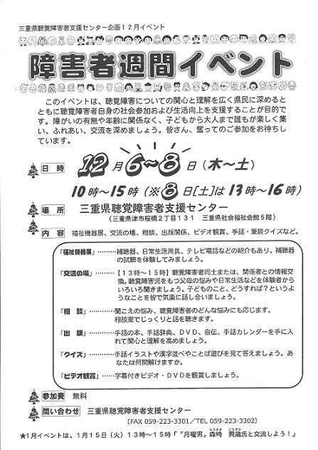 12,12聴覚障害者イベ