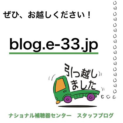 ブログ移転告知