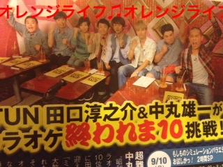 テレビ誌2