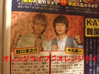 テレビ誌4