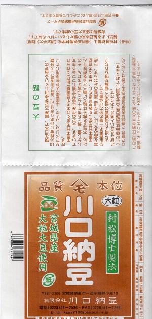 川口納豆1
