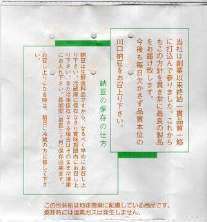 川口納豆2