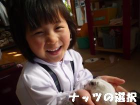 最高の笑顔