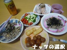 ふたりの夕食