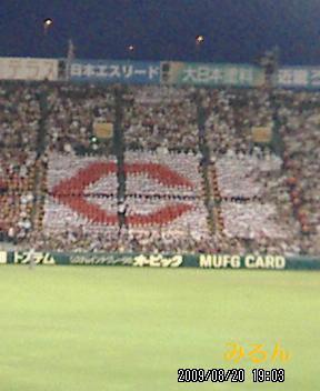2009-0820ワカチ応援団