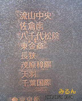 2009-0820甲子園プレート2