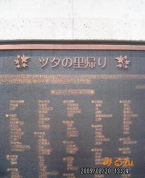2009-0820甲子園プレート1