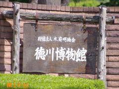 徳川博物館