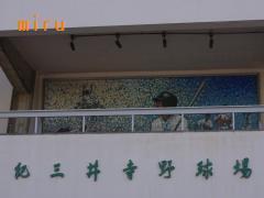 紀三井寺球場