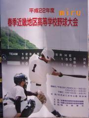 2010春季近畿大会パンフ