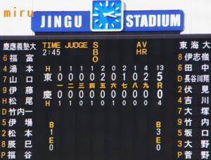 東海大VS慶応大1