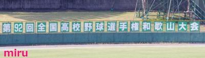和歌山県大会