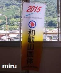 2015年は和歌山国体