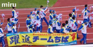千葉県選手団1