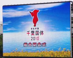 千葉国体閉会式